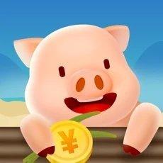一起来养猪红包版