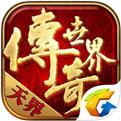 传奇世界手游私服app