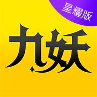 九妖游戏盒子星耀版