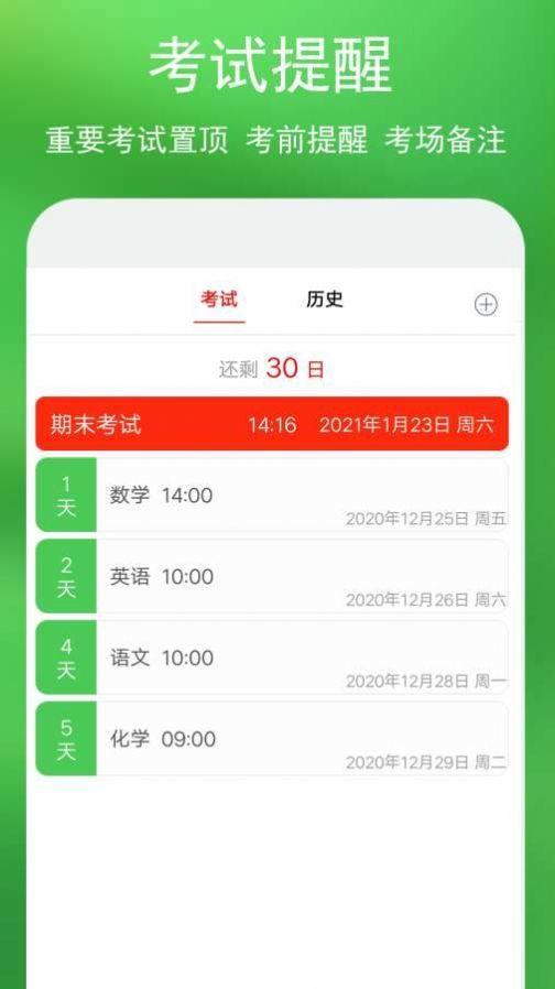 蓝鹤课程表app下载-蓝鹤课程表软件下载