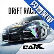 CarX漂移赛车2内置菜单破解版