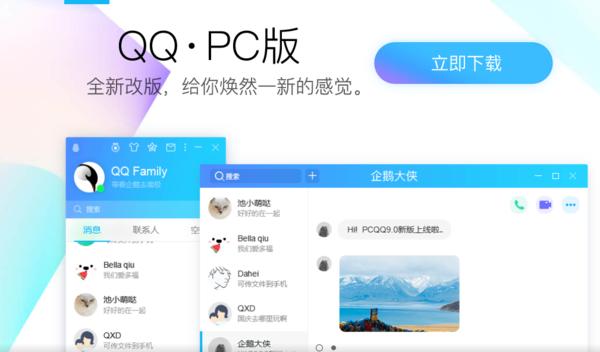 QQ网页版直接登录