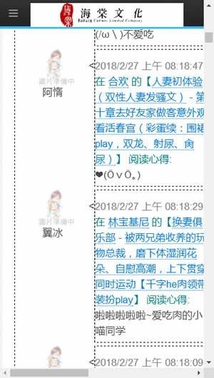海棠15站(安全连线)