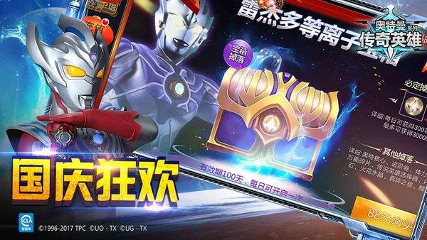 奥特曼传奇英雄999999钻石版破解下载-奥特曼传奇英雄999999钻石版2021