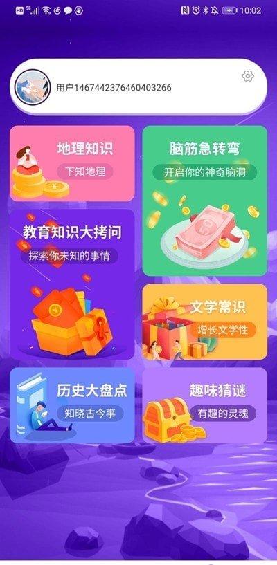 河马猜歌app下载-河马猜歌红包版下载