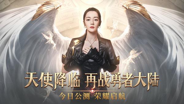 荣耀大天使手游下载-荣耀大天使官网版最新下载