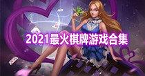 2021最火棋牌游戏合集