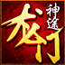 龙门神途app