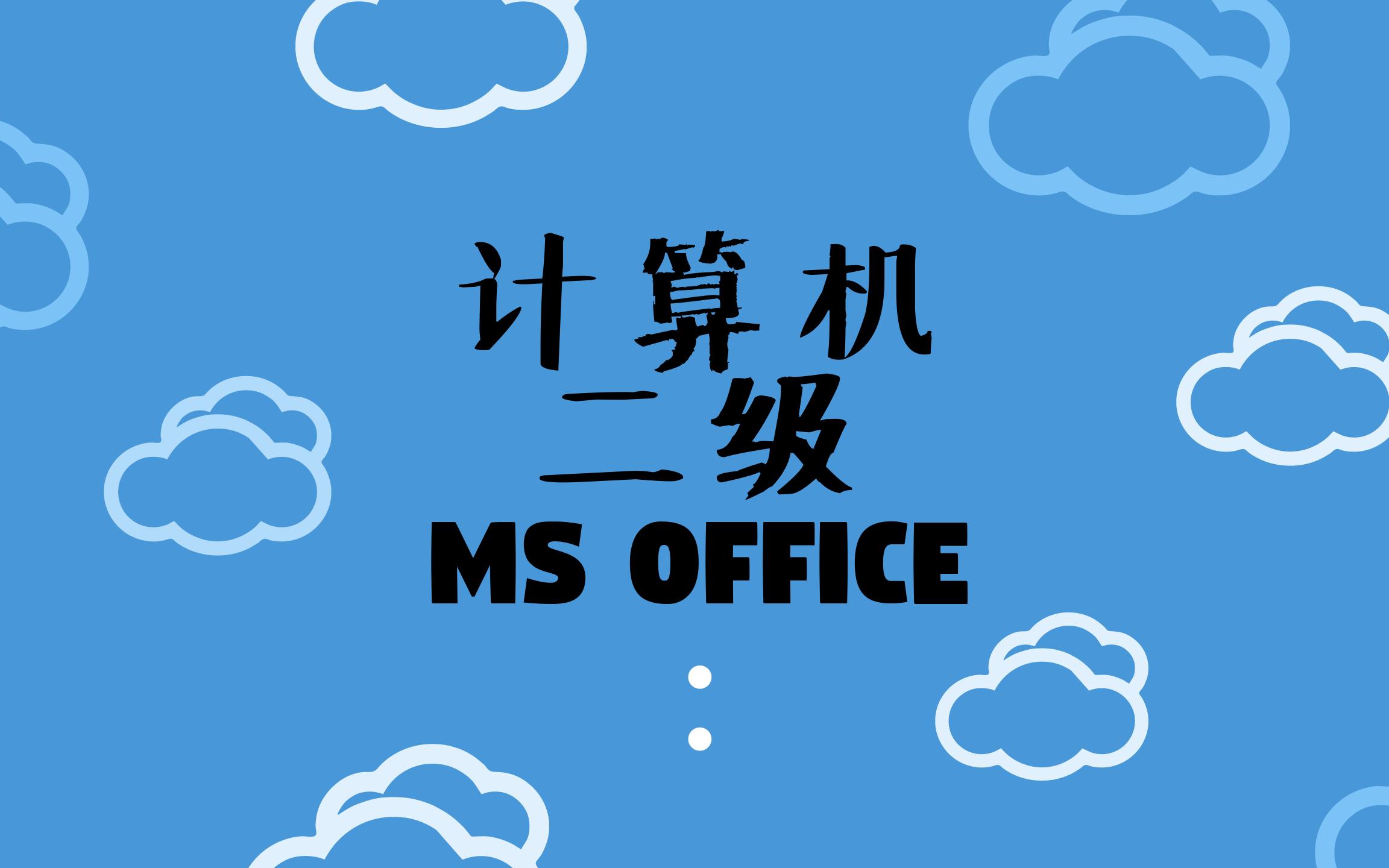 计算机二级ms office和wps office的区别