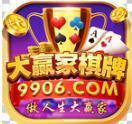 9906棋牌