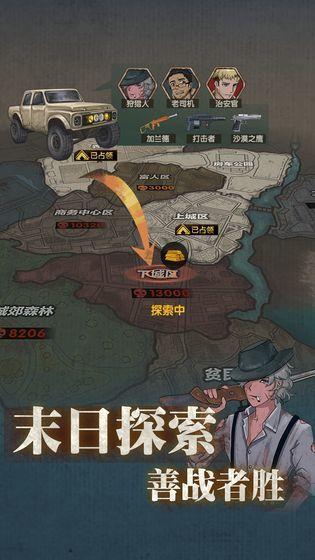 最终庇护所破解版下载-最终庇护所无限资源中文破解版下载