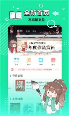 长佩文学城手机版app下载-长佩文学城手机版下载