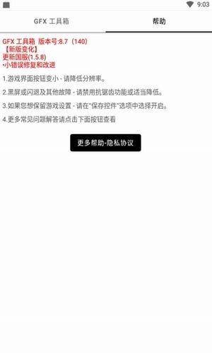 lx画质助手官方版下载-lx画质助手120帧官方版下载