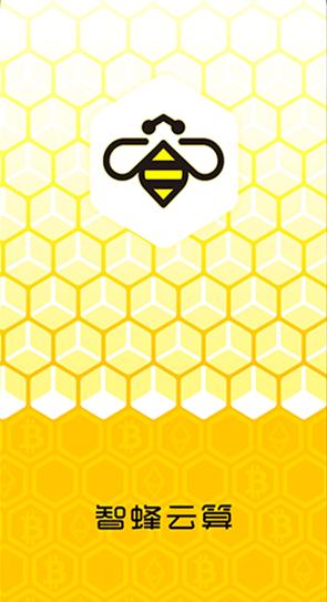 智蜂云算app下载-智蜂云算官方版下载