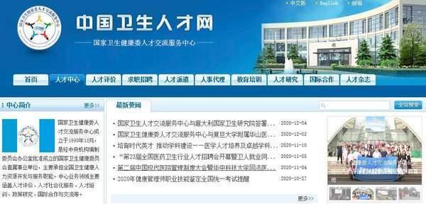中国卫生人才考试网报名入口
