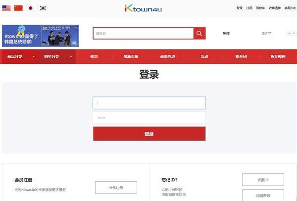 ktown4u中文网下载-ktown4u中文网注册官网地址