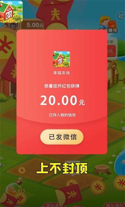 幸福农田红包版下载-幸福农田红包版游戏下载