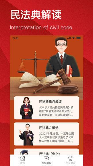 2021年民法典全文下载-2021年民法典全文txt下载