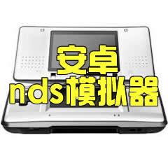 手机nds模拟器