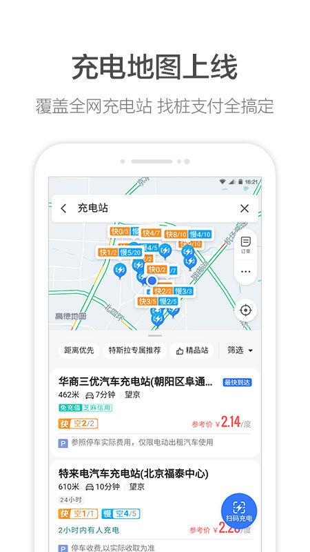 高德地图2020最新版下载导航手机版-高德地图2020最新版下载导航