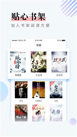 长佩文学城手机版app