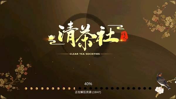清茶社app