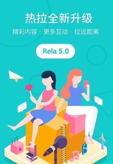 热拉app下载-热拉最新版本下载5.3.4