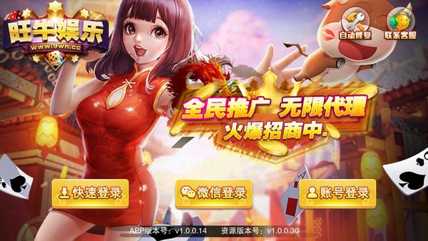 旺牛棋牌官方网站-旺牛棋牌最新官方版
