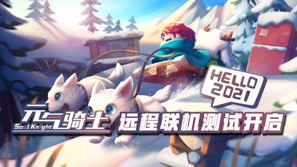 元气骑士破解版2021最新版-元气骑士破解版全无限2021最新版v2.9.6下载