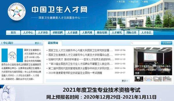 中国卫生人才网入口2021-中国卫生人才网入口报名入口
