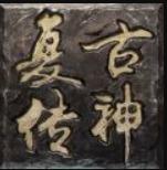 复古传神1.76官网版