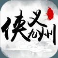 侠义九州文字游戏