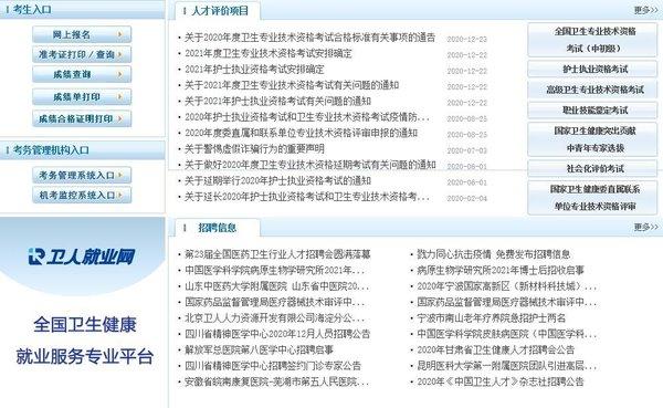 中国卫生人才考试网报名入口-中国卫生人才网官网报名入口2021