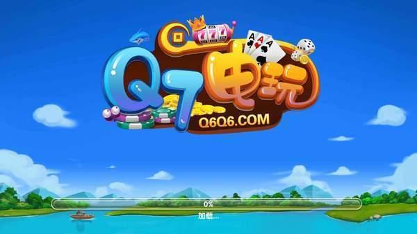 q7电玩最新版介绍