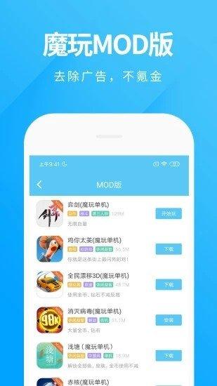 魔玩助手app下载-魔玩助手游戏下载