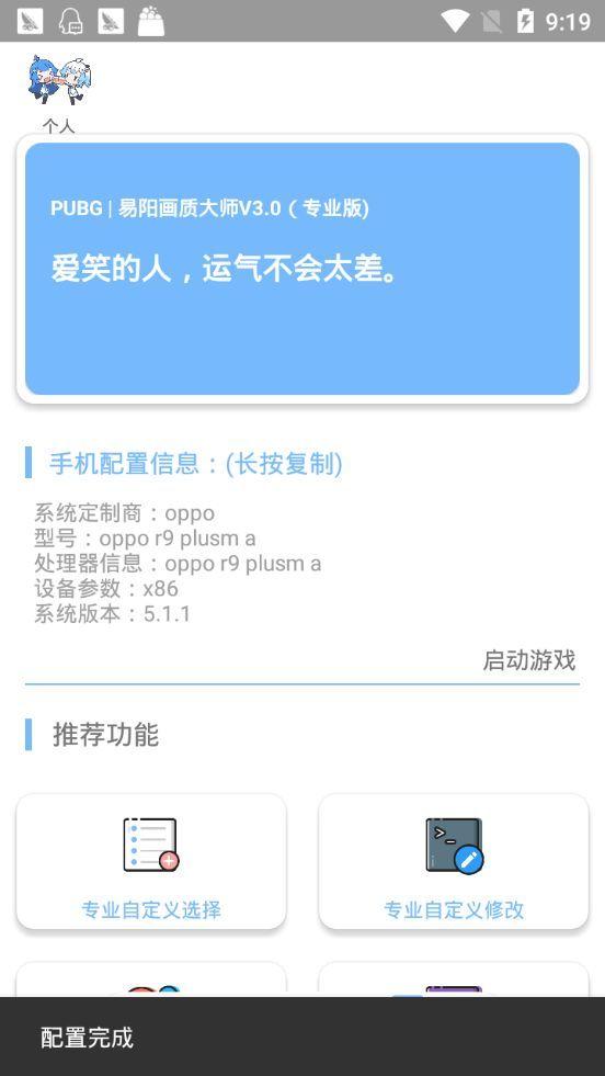 lx画质助手梦子辰官网版下载-lx画质助手梦子辰最新版本下载