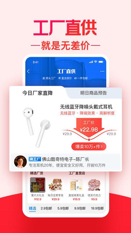 手机淘宝特价版app官网版下载-手机淘宝特价版2021正版下载安装