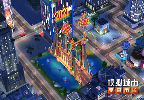 模拟城市我是市长无限绿钞版2021