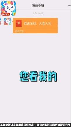 猫咪小镇红包版下载-猫咪小镇红包版游戏下载
