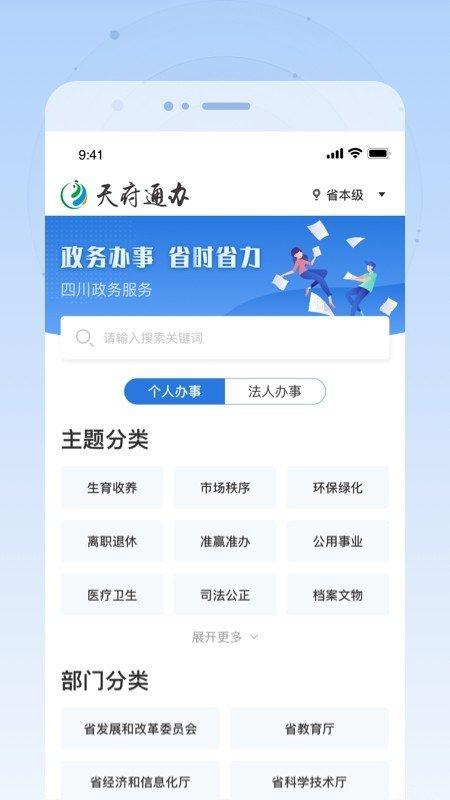 四川天府通办app官方下载-天府通办app官方下载