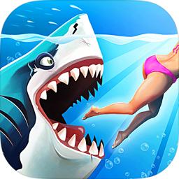 饥饿鲨世界最新无敌版