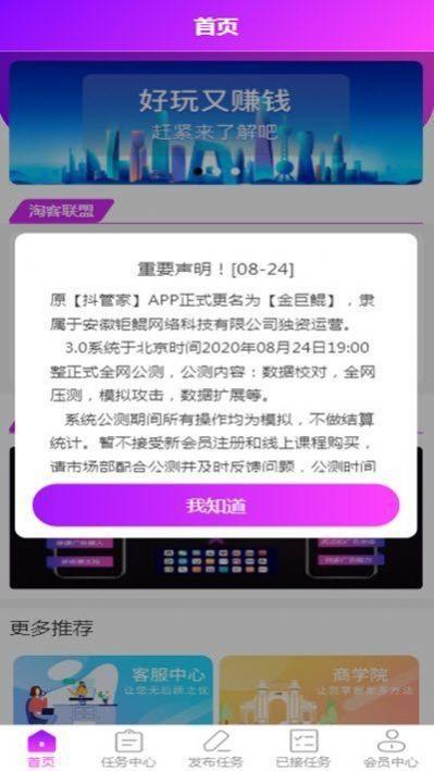 金巨鲲app4.0版本