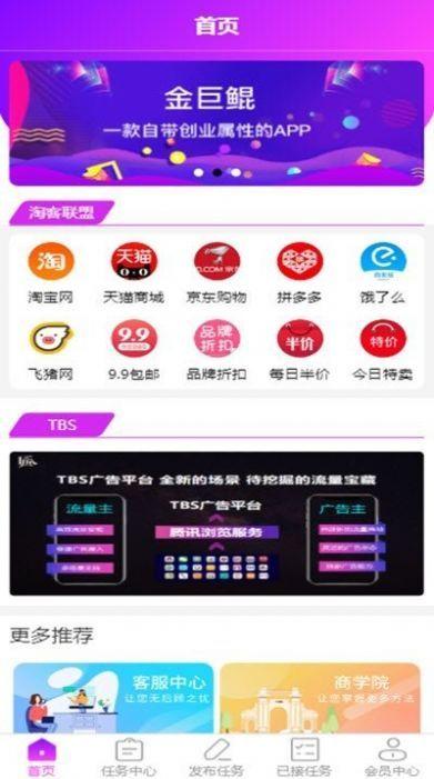 金巨鲲app4.0版本下载-金巨鲲4.0版本下载
