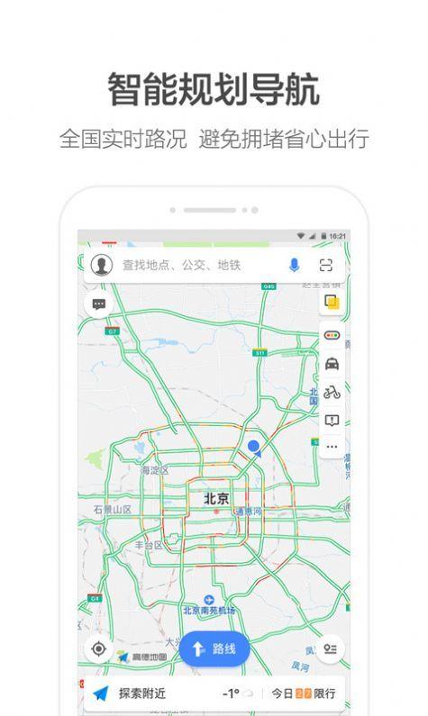 高德地图2021最新版下载导航-高德地图2021最新版下载导航手机版
