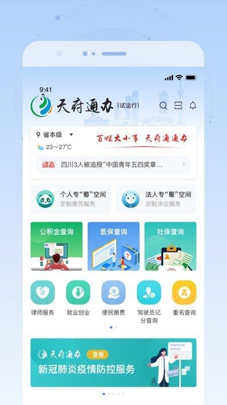 四川天府通办app官方