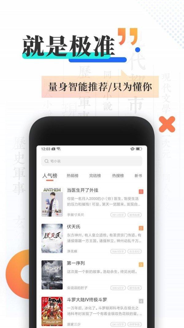 小说星球软件下载-小说星球app下载