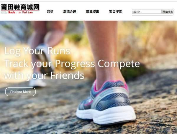 莆田鞋官网app下载-福建莆田鞋官网版app下载