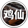 鸡仙pro2021
