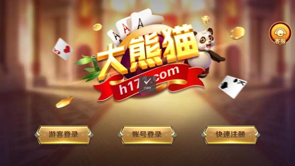大熊猫棋牌h171安卓版下载-大熊猫棋牌h171最新版下载