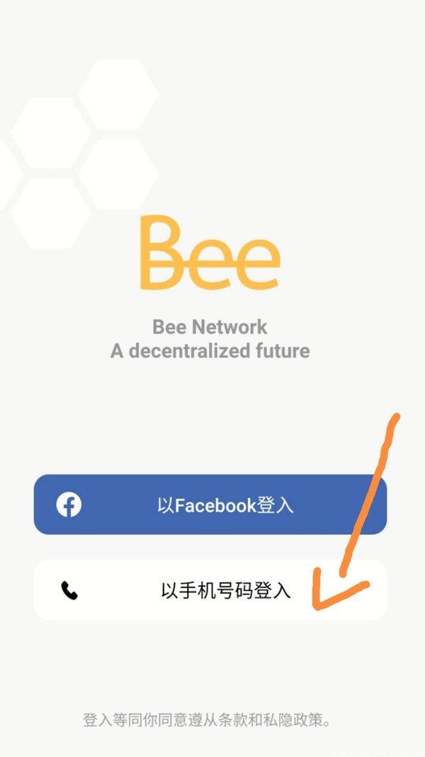 Bee挖矿安卓下载-Bee挖矿最新安卓版下载